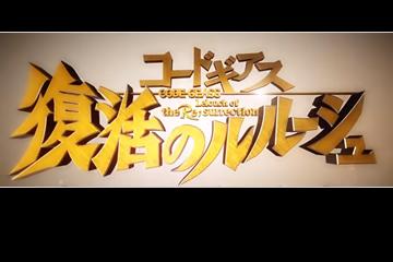 映画「コードギアス 復活のルルーシュ」感想(ネタバレ注意)