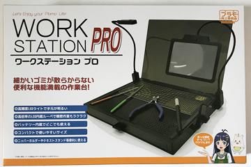 プラモ制作に便利な道具「ワークステーション PRO」買ってみた